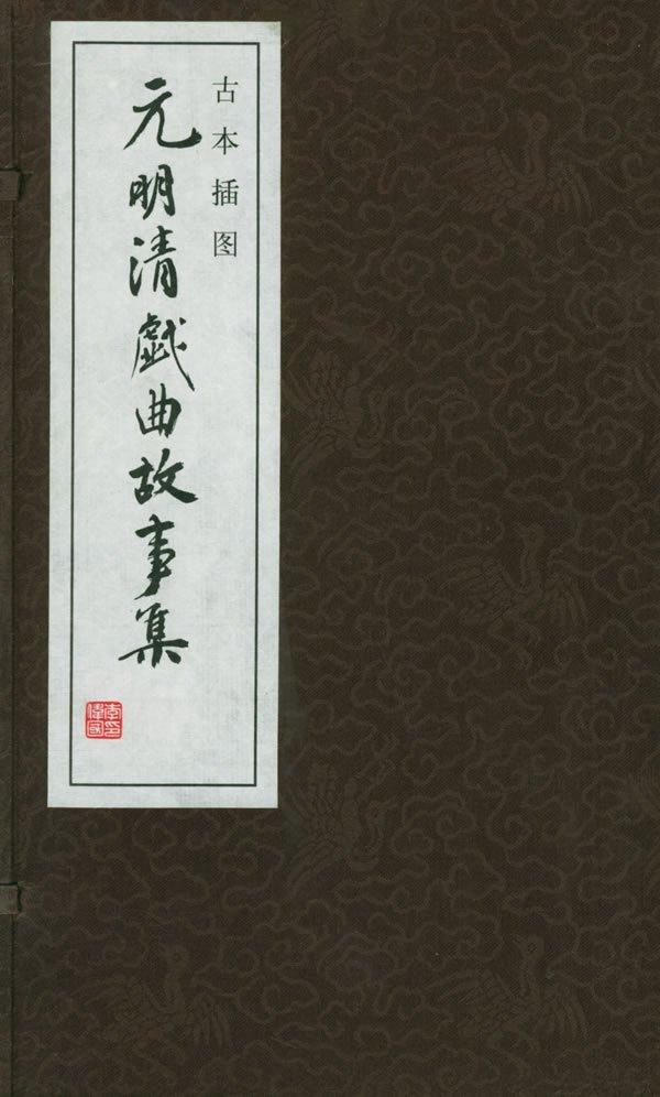 《古本插图·元明清戏曲故事集(全四册)》[PDF]扫描版