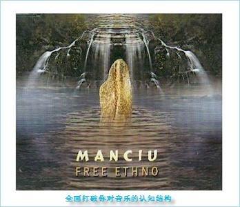 Free Ethno - Manciu