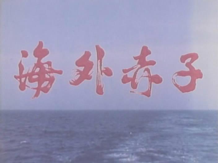 海外赤子 Loyal Overseas Chinese Family 2CD 原创