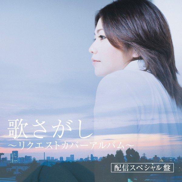 中岛美雪、山口百惠、森山直太朗 ◎初回盘特别收录:「花」现场演
