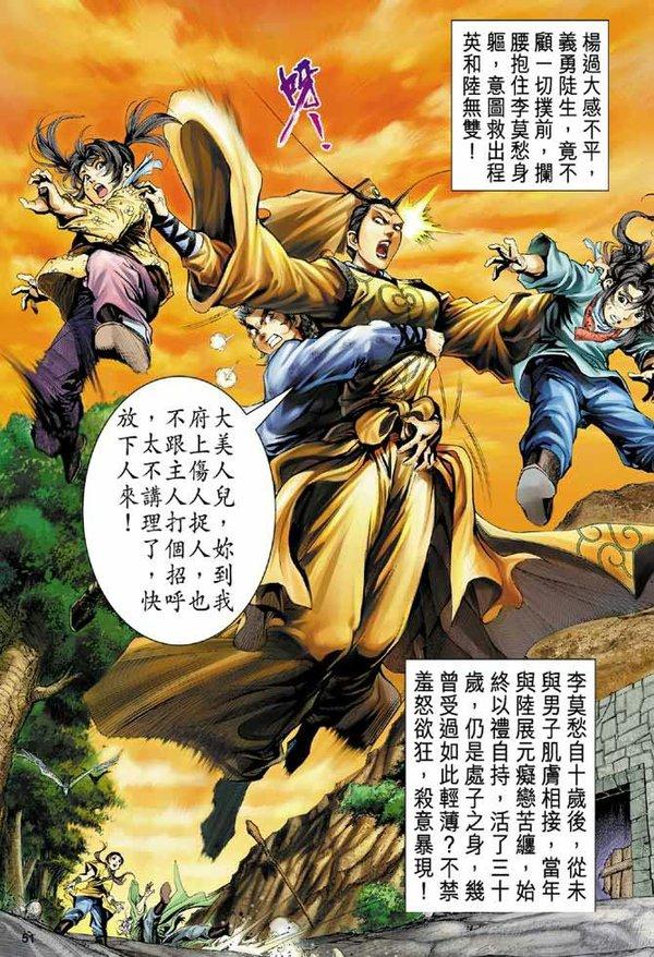 《神雕侠侣全》全彩漫画