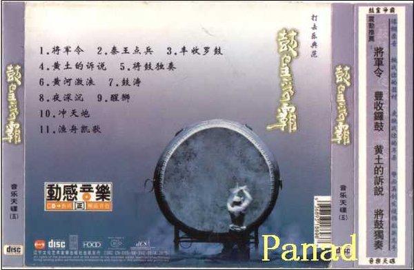 中华最经典鼓乐皆在其中《鼓皇爭霸》澎湃动荡 震摄心弦[APE]