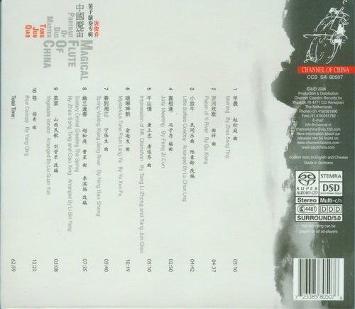 唐俊乔 -《中国魔笛 笛子演奏专辑》