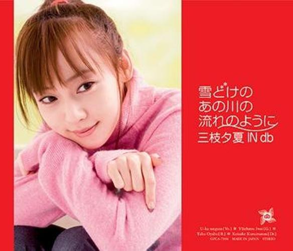 三枝夕夏 IN db (saegusa Yuka IN db) -《雪どけのあの川の流れのように》单曲[MP3!]