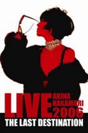 1980年代,90年代を代表する歌姫こと歌手,中森明菜さんの2006年のラ