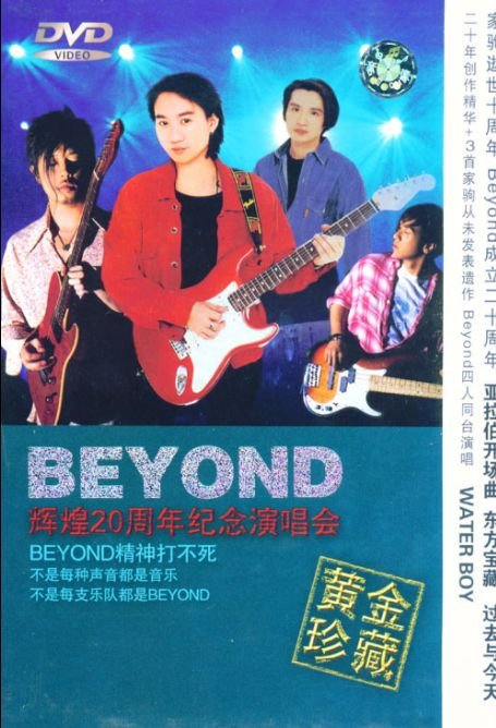 Beyond-《光辉岁月·二十周年精选3CD》[APE]