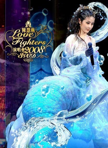 [陈慧琳Love Fighters2008红馆演唱会 DVD中字][66YS.CC原创]